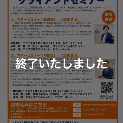 追加日程【参加無料】クライアントセミナー中級編