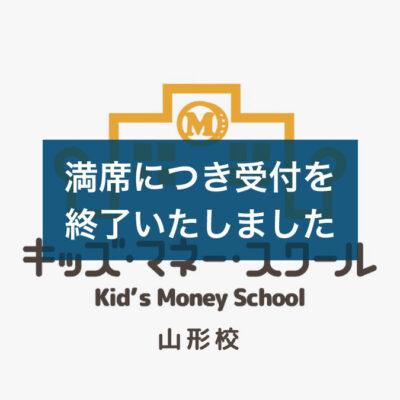 【参加無料】キッズマネースクール