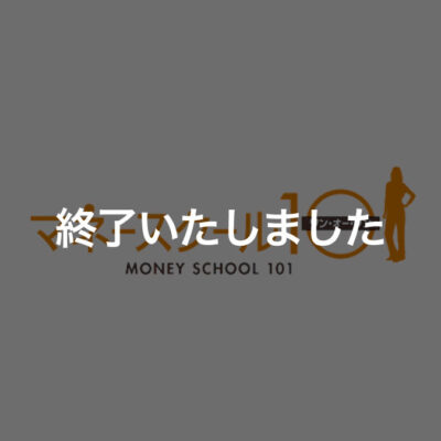 【参加無料】初心者向けマネー講座101