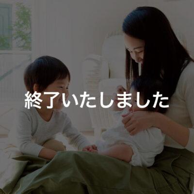 【参加無料】子育て応援 NISAを活用した教育資金の貯め方