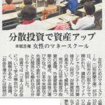 山形新聞 2019年4月掲載