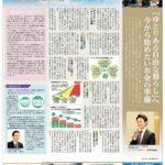 山形新聞 2016年4月30日掲載