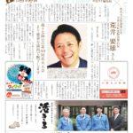 山形コミュニティ新聞 2019年7月掲載
